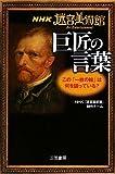 NHK『迷宮美術館』巨匠の言葉