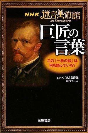 NHK(エヌエイチケー)迷宮美術館巨匠の言葉