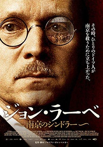 ジョン・ラーベ~南京のシンドラー~ DVD
