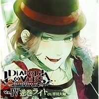 DIABOLIK LOVERS ドS吸血CD Vol.4 逆巻ライト cv.平川大輔出演声優情報