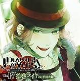 DIABOLIK LOVERS ドS吸血CD Vol.4 逆巻ライト