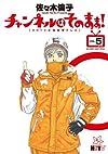 チャンネルはそのまま! 5: HHTV北海道★(ホシ)テレビ (ビッグ コミックス〔スペシャル〕)
