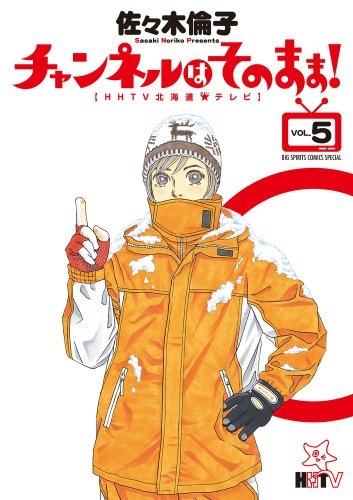channel-as-it-is-5-hhtv-hokkaido-stars-tv-big-spirits-comics-special-2012-isbn-4091845886-japanese-i