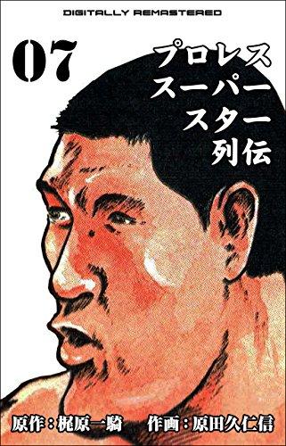 プロレススーパースター列伝【デジタルリマスター】 7 -