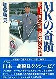 MKの奇蹟―タクシー業界の革命児 青木定雄・人間改革への挑戦