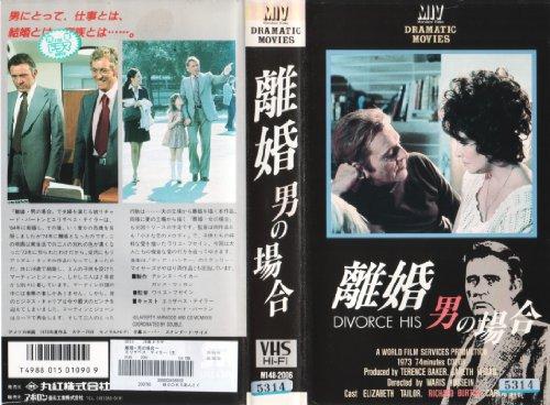 離婚~男の場合~ [VHS]