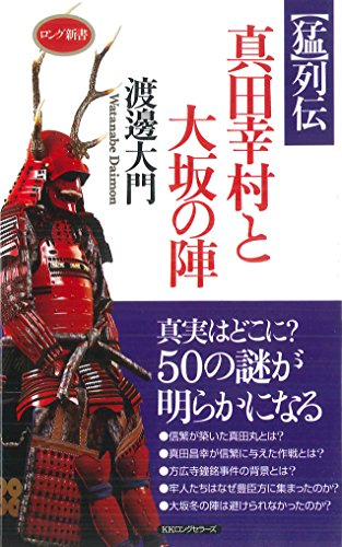 【猛】列伝 真田幸村と大坂の陣 (ロング新書)
