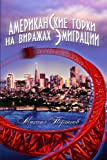 img - for Roller coaster. On the bends of emigration (Russian Edition) book / textbook / text book