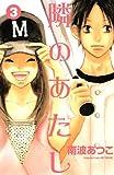 隣のあたし 3 (講談社コミックスフレンド B)