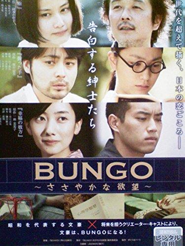BUNGO~ささやかな欲望~ 告白する紳士たち[レンタル落ち] [DVD]