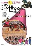 すぐわかる楽しい江戸の浮世絵—江戸の人はどう使ったか
