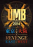 ULTIMATE MC BATTLE 2014 東京 大阪予選 × EAST WEST REVENGE [DVD]