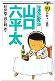 総務部総務課山口六平太 59 (ビッグコミックス)