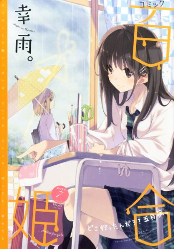 コミック百合姫 2013年 07月号 [雑誌]