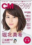 CM NOW 2015年 05月号