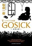 GOSICK V ──ゴシック・ベルゼブブの頭蓋──