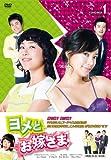 ヨメとお嫁さま DVD−BOX1(5枚組) [DVD]