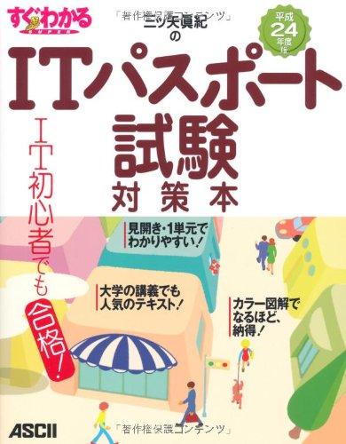 すぐわかるSUPER三ツ矢眞紀のITパスポート試験対策本