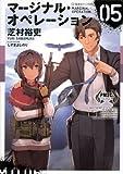 マージナル・オペレーション 05 (星海社FICTIONS)