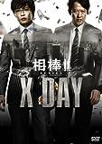 相棒 X DAYを観ました〜。