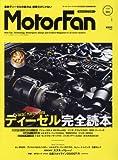 Motor Fan �⡼�����ե��� Vol.3 (�⡼�����ե����̺�)