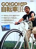 GO!GO!エンジョイ自転車ライフ (SEIBIDO MOOK)