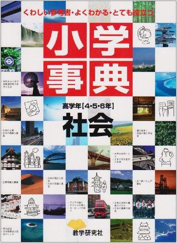 小学事典社会 高学年(4・5・6年用)