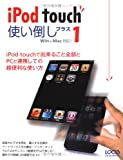 iPod touch使い倒しプラス1―iPod touchで出来ること全部とPCと連携しての超便利な使い方 (LOCUS MOOK)