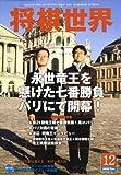 将棋世界 2008年 12月号 [雑誌]