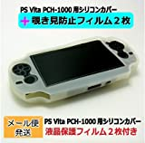 【ホワイト】PS Vita(PCH-1000)用シリコンケース 覗き見防止フィルム2枚付き AD-971