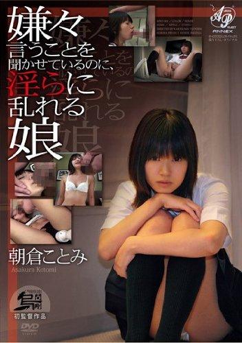 嫌々言うことを聞かせているのに、淫らに乱れる娘 朝倉ことみ/オーロラプロジェクト・アネックス [DVD]
