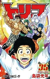 トリコ 35 (ジャンプコミックス)
