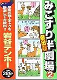 みこすり半劇場蔵出し 2 (ぶんか社コミックス)