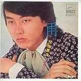 雨 [EPレコード 7inch]