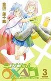 ミリオンの○×△□3巻 (デジタル版ガンガンコミックス)
