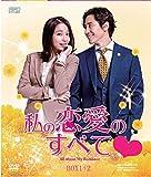 私の恋愛のすべて DVD-BOX1+2  第1話-第16話  8枚組み(完全版)韓国ドラマ 日本語吹替 (2014) 出演 シン ハギュン、イ ミンジョン、パク ヒスン、 ハン チェア
