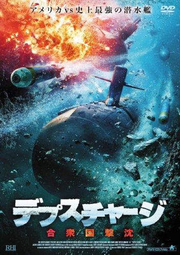 デプス・チャージ 合衆国撃沈 [DVD]