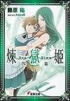 煉獄姫〈4幕〉 (電撃文庫)