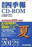 会社四季報CD-ROM2012年3集夏号