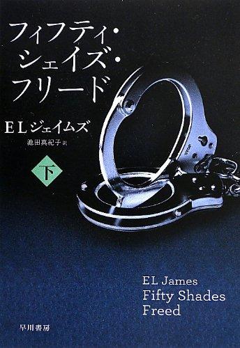 フィフティ・シェイズ・フリード(下) (リヴィエラ)