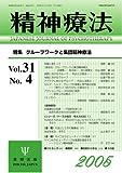 精神療法 (Vol.31No.4)グループワークと集団精神療法
