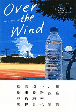 Over the Wind―青春スポーツ小説アンソロジー