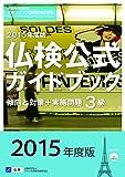 2015年度3級仏検公式ガイドブック—傾向と対策+実施問題(CD付) (実用フランス語技能検定試験)