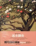 現代日本の美術〈3〉速水御舟 (1977年)
