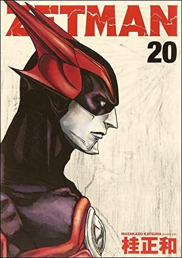 ZETMAN 20  ヤングジャンプコミックス)