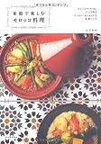 家庭で楽しむモロッコ料理---タジンもクスクスも。じっくり作るスパイシー&マイルドな本格レシピ