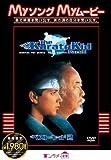 ベスト・キッド2 [DVD]