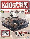 週刊陸上自衛隊10式戦車をつくる(10) 2015年 7/29 号 [雑誌]