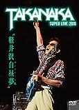 軽井沢白昼夢~SUPER LIVE 2010~[DVD]