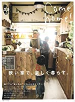 Come home! Vol.39 (私のカントリー別冊)